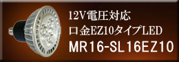 MR16-SL16EZ10